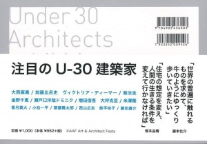 U-30 Architects Exhibition