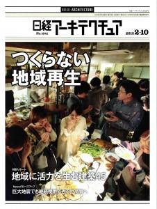 日経アーキテクチュア2月10日号