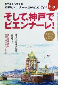 美術手帖2009年10月号増刊