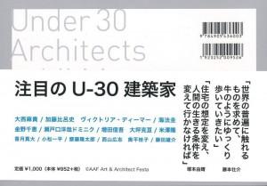 U-30 Architects Exhibition