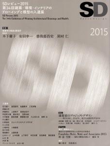 SDレビュー2015