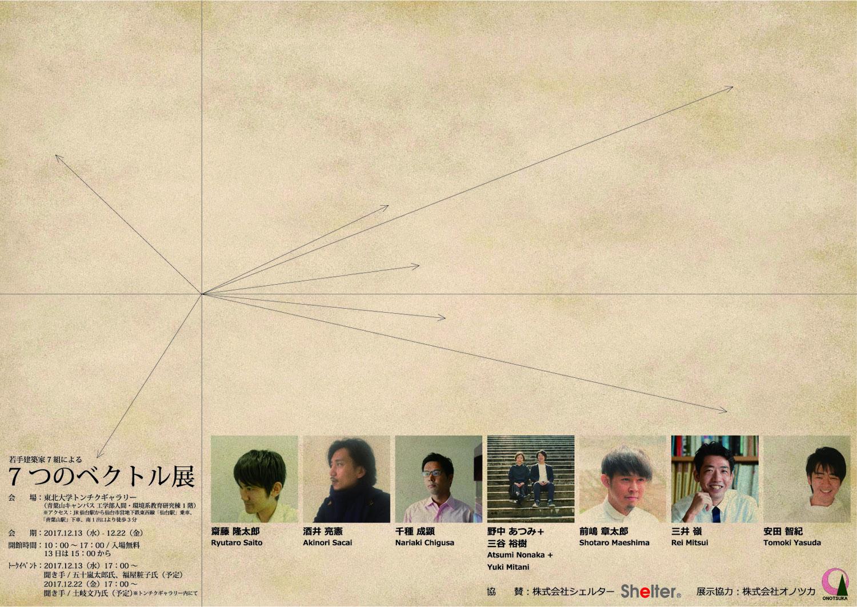 7つのベクトル展 (5)