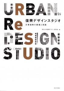 復興デザインスタジオ -災害復興の提案と実践-